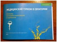 Евпатория предлагает программы восстановительного лечения и оздоровления